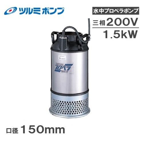 【送料無料】ツルミポンプ 水中ポンプ 口径:150mm プロペラポンプ 150AB41.5 200V [鶴見 農業用ポンプ 給水ポンプ]