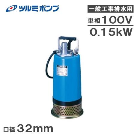 【送料無料】ツルミポンプ 工事用 排水ポンプ LB-150 100V [小型 水中ポンプ 汚水 土砂水 鶴見製作所]