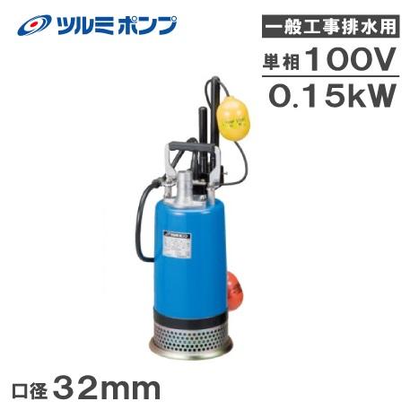 【送料無料】ツルミポンプ 自動型 工事用 排水ポンプ LB-150A 100V [小型 水中ポンプ 汚水 土砂水 鶴見製作所]