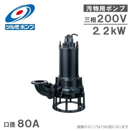 鶴見ポンプ 水中ポンプ 汚水汚物用 排水ポンプ 80U42.2 200V [汚水ポンプ 汚泥ポンプ 排水プラント]