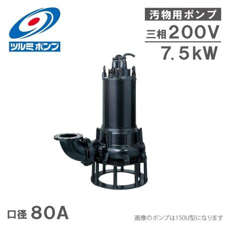 鶴見ポンプ 水中ポンプ 汚水汚物用 排水ポンプ 80U47.5 200V [汚水ポンプ 汚泥ポンプ 排水プラント]