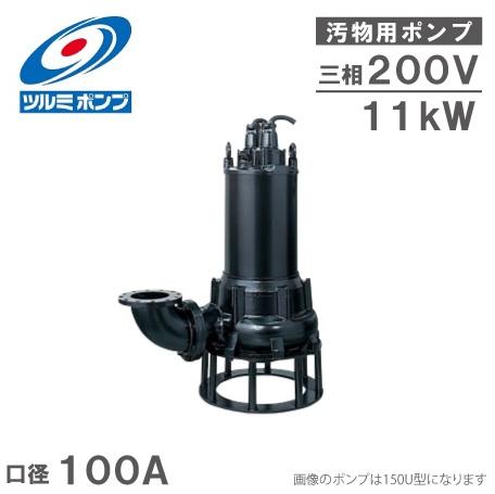 鶴見ポンプ 水中ポンプ 汚水汚物用 排水ポンプ 100U411 200V [汚水ポンプ 汚泥ポンプ 排水プラント]