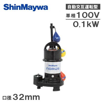 【送料無料】新明和工業 自動交互型 水中ポンプ CRS321WS-F32 0.1KW 100V [汚水 汚物 浄化槽ポンプ 排水ポンプ]