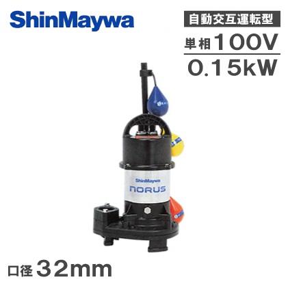 【送料無料】新明和工業 自動交互型 水中ポンプ CRS321WS-F32 0.15KW 100V [汚水 汚物 浄化槽ポンプ 排水ポンプ]