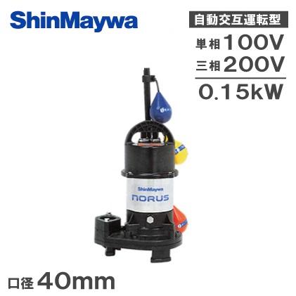 【送料無料】新明和工業 自動交互型 水中ポンプ CRS401WS/CRS401WT-F40 0.15KW [汚水 汚物 浄化槽ポンプ 排水ポンプ]