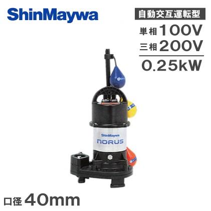 【送料無料】新明和工業 自動交互型 水中ポンプ CRS401WS/CRS401WT-F40 0.25KW [汚水 汚物 浄化槽ポンプ 排水ポンプ]