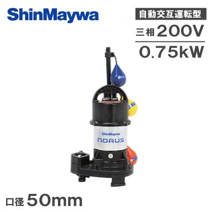 新明和工業 自動交互型 水中ポンプ CRS501W-F50 0.75KW 200V [汚水 汚物 浄化槽ポンプ 排水ポンプ]