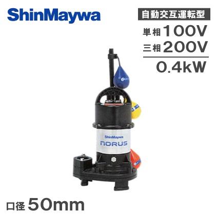 新明和工業 自動交互型 水中ポンプ CRS501WS/CRS501WT-F50 0.4KW [汚水 汚物 浄化槽ポンプ 排水ポンプ]