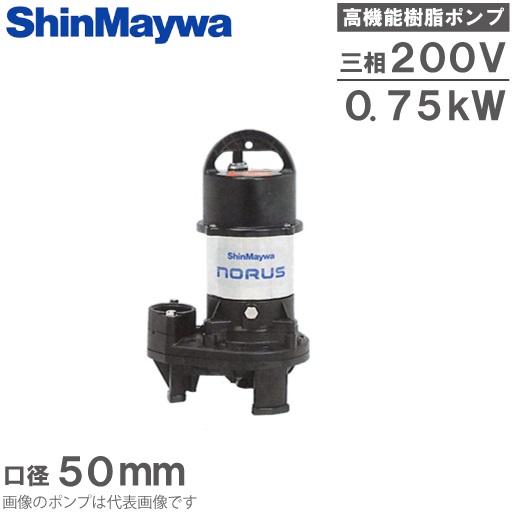 【送料無料】新明和 水中ポンプ 汚水 汚物用 排水ポンプ CR501-F50 0.75KW/200V [浄化槽 農業用 移送 給水ポンプ]