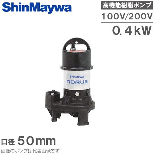 【送料無料】新明和 水中ポンプ 汚水 汚物用 排水ポンプ CR501S/CR501T-F50 0.4KW [浄化槽ポンプ 農業用 移送 給水]
