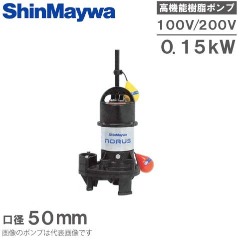 新明和工業 自動型 水中ポンプ 汚水 汚物用 排水ポンプ CR501DS/CR501DT-F50 0.15KW [浄化槽ポンプ 農業用 移送 給水]