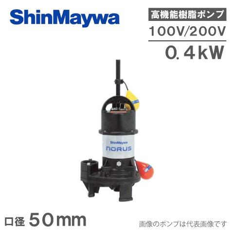 新明和 自動型 水中ポンプ 汚水 汚物用 排水ポンプ CR501DS/CR501DT-F50 0.4KW [浄化槽ポンプ 農業用 移送 給水]