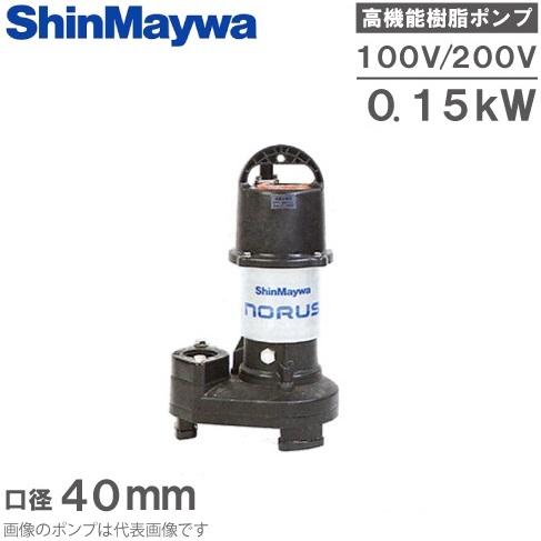 【送料無料】新明和工業 水中ポンプ 汚水 汚物 排水ポンプ CRS401S/CRS401T-F40 0.15KW [浄化槽ポンプ 農業用 移送 給水]