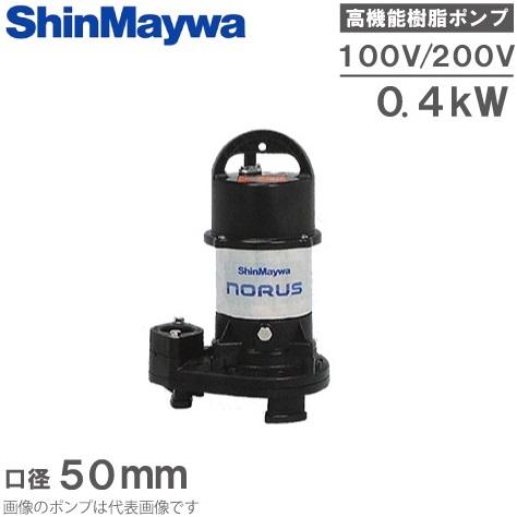 新明和 水中ポンプ 汚水 汚物 排水ポンプ CRS501S/CRS501T-F50 0.4KW 2インチ [浄化槽ポンプ 農業用 移送 給水]