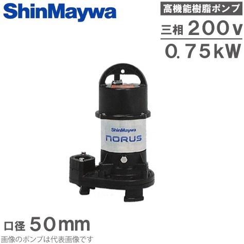 【送料無料】新明和 水中ポンプ 汚水 汚物 排水ポンプ CRS501-F50 0.75KW/200V [浄化槽ポンプ 農業用 移送 給水]