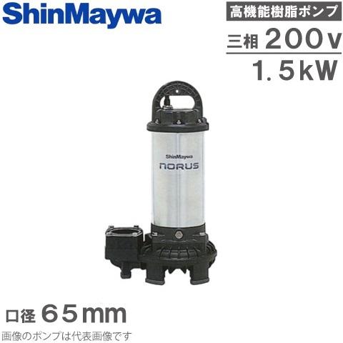 【送料無料】新明和 水中ポンプ 汚水汚物泥水用 排水ポンプ CRS65-F65N 1.5KW/200V 口径:65mm