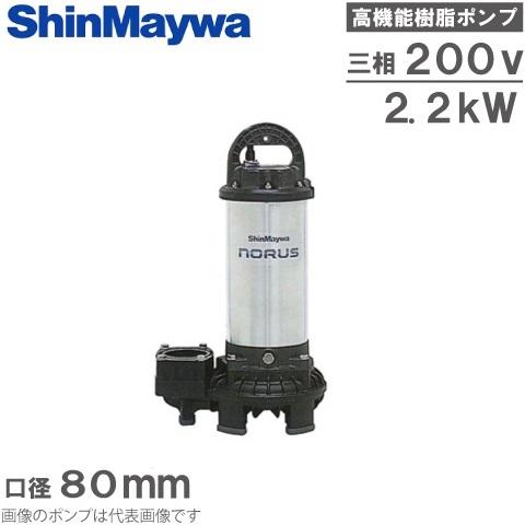 【送料無料】新明和 水中ポンプ 汚水汚物泥水用 排水ポンプ CRS80-F80N 2.2KW/200V 口径:80mm