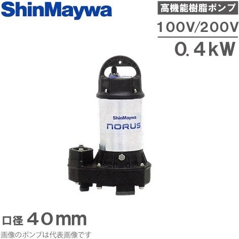 【送料無料】新明和工業 水中ポンプ 汚水用 排水ポンプ CRC40S/CRC40T-F40 0.4KW [浄化槽ポンプ 農業用 移送 給水]