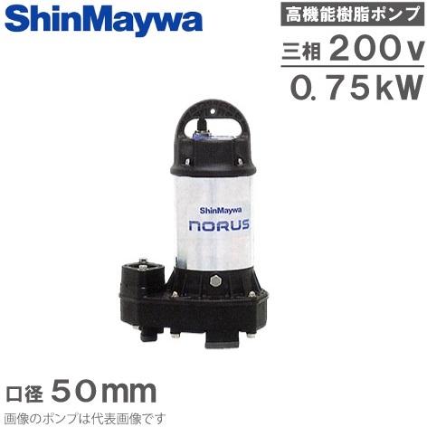 【送料無料】新明和 水中ポンプ 汚水 排水ポンプ CRC50-F50 0.75KW/200V [浄化槽ポンプ 農業用 移送 給水]