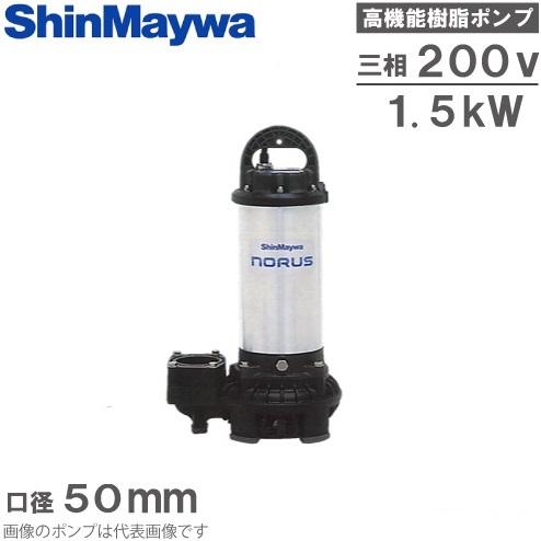【送料無料】新明和 水中ポンプ 汚水 清水用 排水ポンプ CRC50-F50N 1.5KW/200V [浄化槽ポンプ 農業用 移送 給水]
