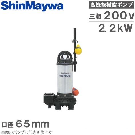 【送料無料】新明和 水中ポンプ 自動 汚水汚物泥水用 排水ポンプ CRS80D-F65N 2.2KW/200V 口径:80mm