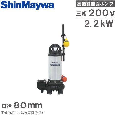 【送料無料】新明和 水中ポンプ 自動 汚水汚物泥水用 排水ポンプ CRS80D-F80N 2.2KW/200V 口径:80mm
