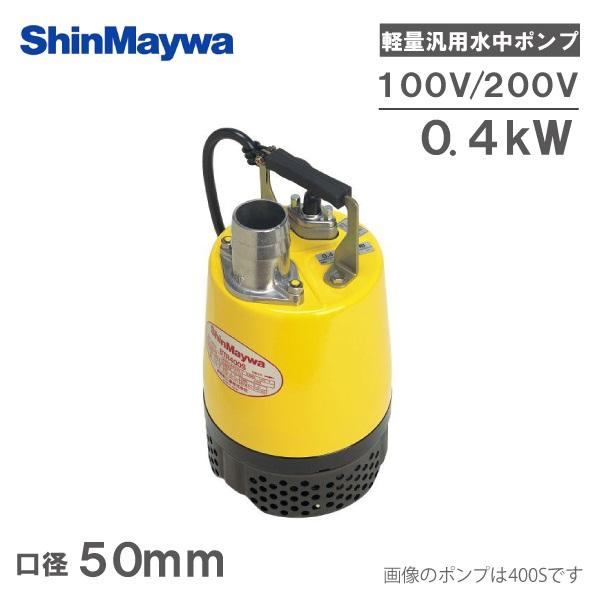【送料無料】新明和 水中ポンプ 汚水 排水ポンプ BTR400S/BTR400T 0.4KW/50mm [工事用 取水 給水 農業用ポンプ]