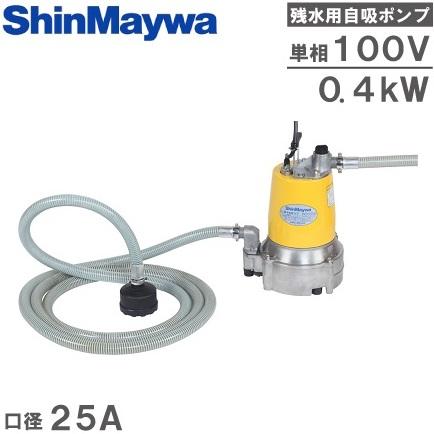 【送料無料】新明和工業 残水 排水ポンプ BVR400S 100V [汚水 残水用自吸ポンプ 低水位 水中ポンプ]