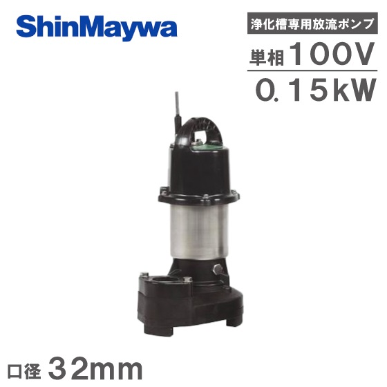 新明和工業 浄化槽専用放流ポンプ CRB321ES 100V 50HZ/60HZ [水中ポンプ 浄化槽ポンプ 排水ポンプ 自動型 自動交互型]