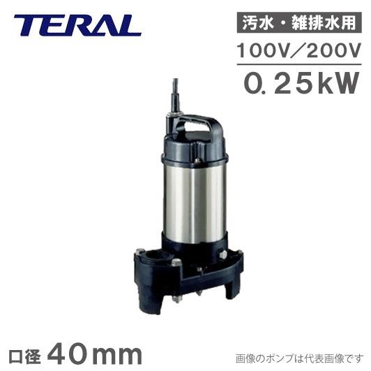 テラル 水中ポンプ 汚水 雑排水 排水ポンプ 40PV-5.25S/40PV-5.25/40PV-6.25S/40PV-6.25 40mm [溜水 浄化槽ポンプ 電動]