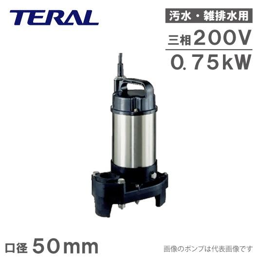 テラル 水中ポンプ 汚水 雑排水 排水ポンプ 50PV-5.75/50PV-6.75 200V/0.75kw 50mm [2インチ 溜水 浄化槽ポンプ 電動]