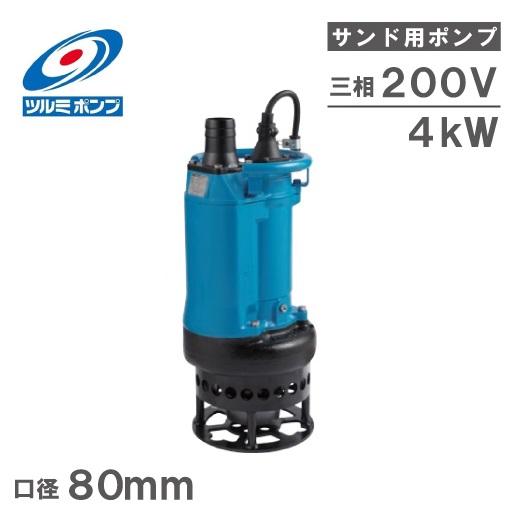 【送料無料】ツルミポンプ 水中泥水ポンプ 水中ポンプ サンドポンプ KRS2-80 200V [鶴見 泥水 排水ポンプ 工事用ポンプ]
