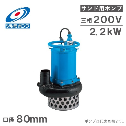 【送料無料】ツルミポンプ 泥水 排水ポンプ 水中ポンプ サンドポンプ 汚水 泥水用 鶴見 NKZ3-C3/NKZ3-A3 200V