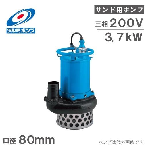 【送料無料】ツルミポンプ 水中ポンプ サンドポンプ 汚水 泥水用 排水ポンプ 鶴見 NKZ3-D3/NKZ3-B3 200V
