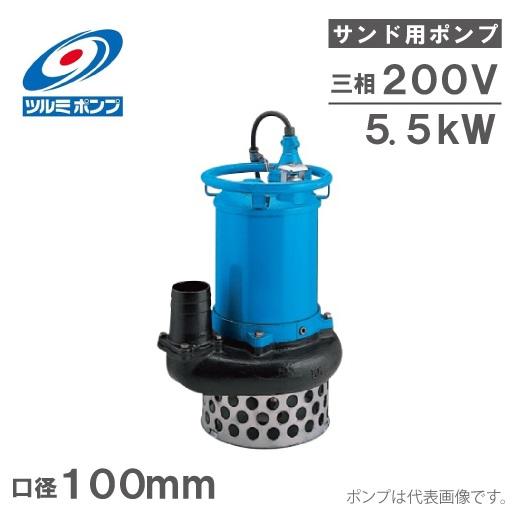【送料無料】ツルミ 水中ポンプ サンドポンプ 汚水 泥水用 排水ポンプ 鶴見 NKZ3-D4/NKZ3-B4 200V