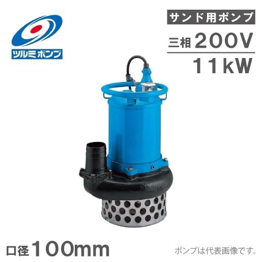 【送料無料】ツルミ 水中ポンプ サンドポンプ 汚水 泥水用 排水ポンプ 鶴見 NKZ3-100H 200V
