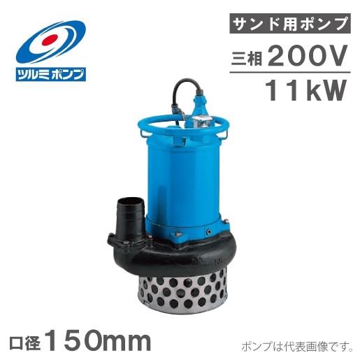 【送料無料】ツルミポンプ 水中ポンプ 水中サンドポンプ 汚水 泥水用 排水ポンプ 鶴見 NKZ3-D6/NKZ3-B6 200V