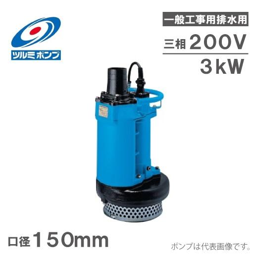 【送料無料】ツルミポンプ 水中ポンプ 一般工事用排水ポンプ 省エネルギー仕様 KRS-63 3kW/200V/口径:150mm