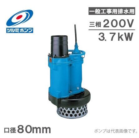 【送料無料】ツルミポンプ 水中ポンプ 一般工事用 排水ポンプ KRS2-D3/KRS2-B3 200V 80mm [汚水 災害 鶴見製作所]