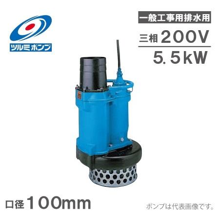 【送料無料】ツルミポンプ 水中ポンプ 一般工事用 排水ポンプ KRS2-D4/KRS2-B4 200V 100mm [汚水 災害 鶴見製作所]