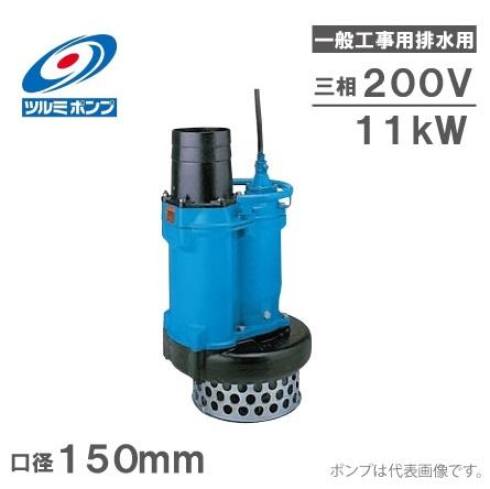 【送料無料】ツルミポンプ 水中ポンプ 一般工事用 排水ポンプ KRS2-D6/KRS2-B6 200V 150mm [汚水 災害 鶴見製作所]