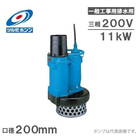 【送料無料】ツルミポンプ 水中ポンプ 一般工事用 排水ポンプ KRS2-8S 200V 200mm [汚水 災害 鶴見製作所]