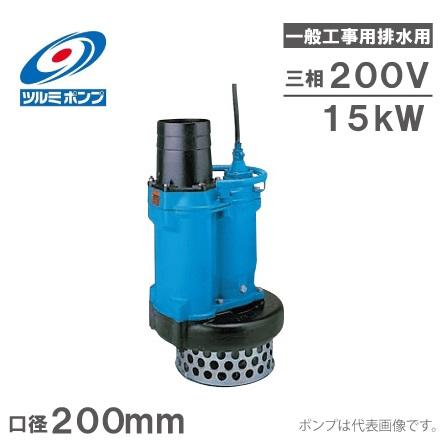 【送料無料】ツルミポンプ 水中ポンプ 一般工事用 排水ポンプ KRS815 200V 200mm [汚水 災害 鶴見製作所]