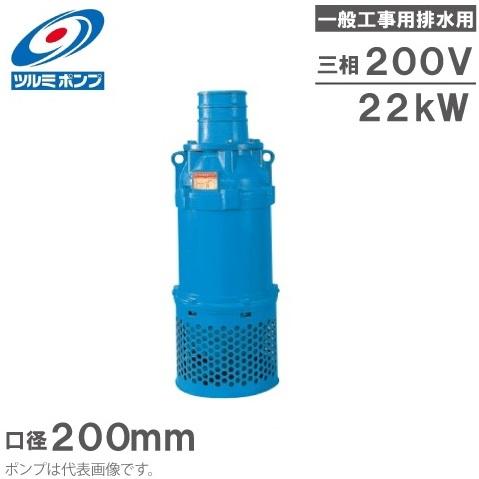 【送料無料】ツルミポンプ 水中ポンプ 一般工事用 排水ポンプ KRS822 200V 200mm [汚水 災害 鶴見製作所]