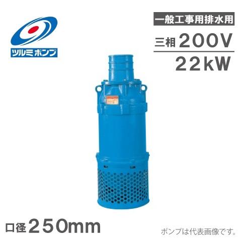 【送料無料】ツルミポンプ 水中ポンプ 一般工事用 排水ポンプ KRS1022 200V 250mm [汚水 災害 鶴見製作所]