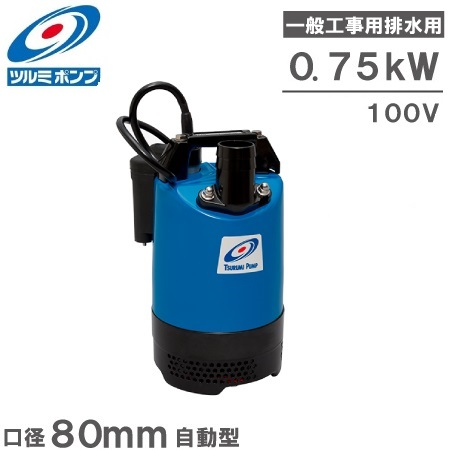 【送料無料】ツルミポンプ 自動型 水中ポンプ 汚水 排水ポンプ LB-800A 100V 0.75kw 80mm [鶴見 工事用ポンプ 雨水 土砂水]