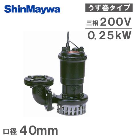 【送料無料】新明和 水中ポンプ 汚水 設備用排水ポンプ A401T-F40 0.25KW/200V