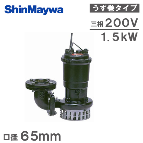 【送料無料】新明和 水中ポンプ 汚水 設備用排水ポンプ A652-F65 1.5KW/200V