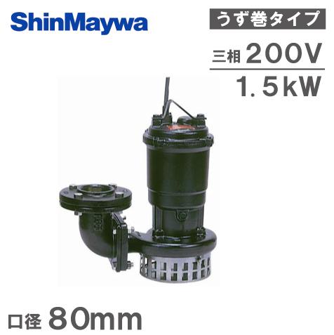 【送料無料】新明和 水中ポンプ 汚水 設備用排水ポンプ A652-F80 1.5KW/200V