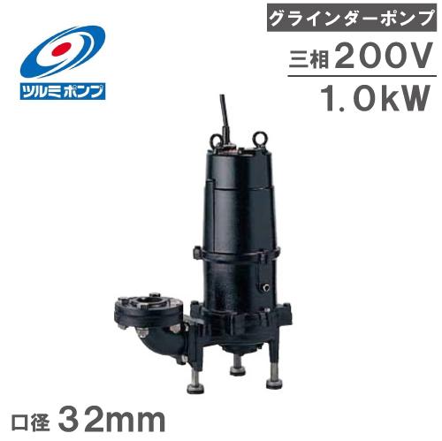 【送料無料】ツルミポンプ 水中ポンプ グラインダーポンプ 32MG21.0 200V [汚水 汚物 排水ポンプ 収水 移送]